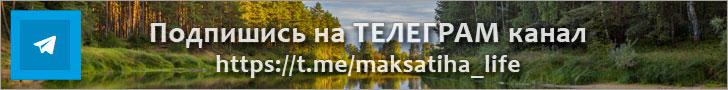 Канал Жизнь в Максатихе в телеграм