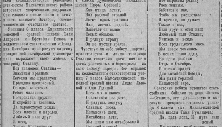 kp253_5_11_1938_2