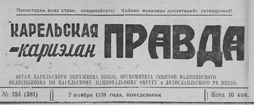 kp254_7_11_1938_1