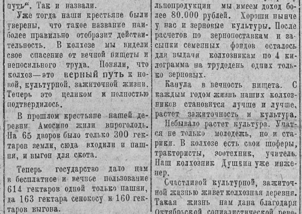 kp254_7_11_1938_2