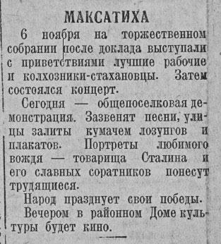 kp254_7_11_1938_3