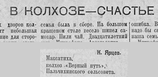 kp255_10_11_1938_2
