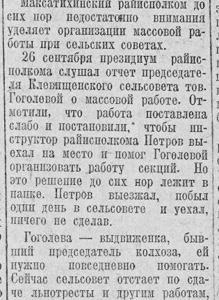 kp255_10_11_1938_3