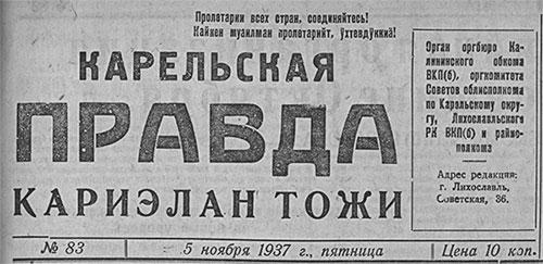 kp83_5_11_1937_1