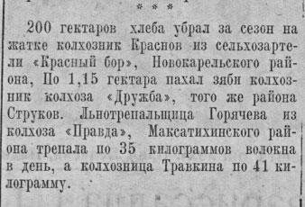 kp84_7_11_1937_3