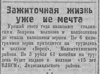 kp84_7_11_1937_4