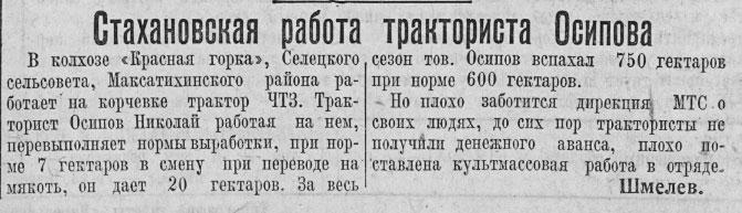 kp85_10_11_1937_2