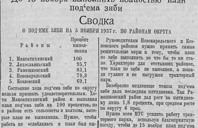 kp85_10_11_1937_5