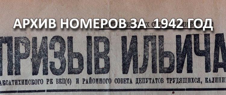 prizyv_ilicha1942