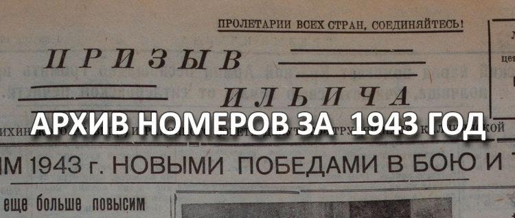 prizyv_ilicha1943