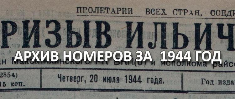 prizyv_ilicha1944