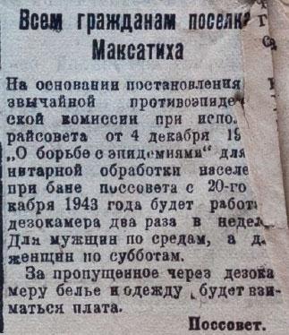dezo1943