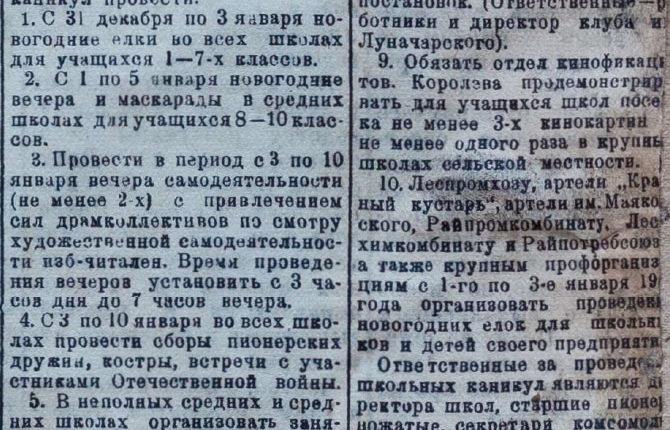 kanikuli1944