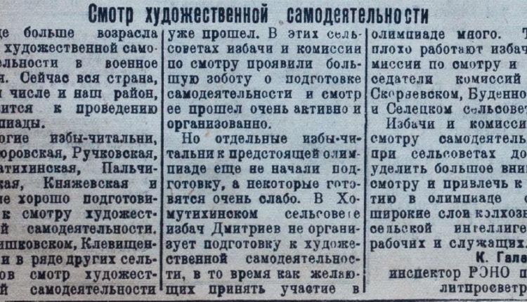 smotr1943