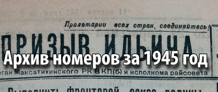 prizyv_ilicha1945