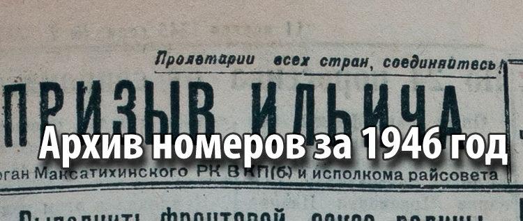prizyv_ilicha1946