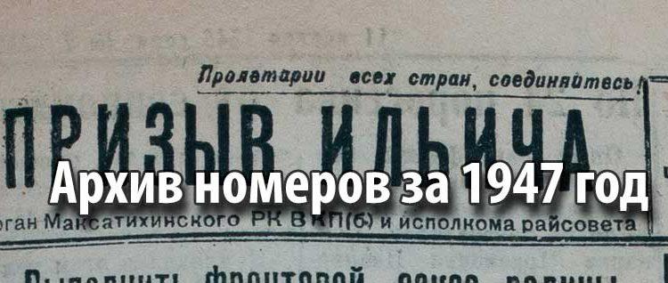 prizyv_ilicha1947