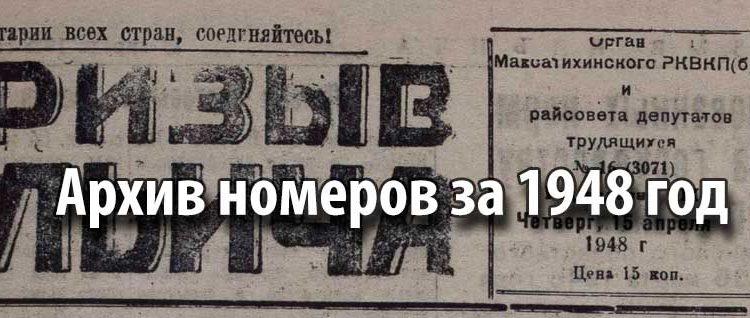 prizyv_ilicha1948