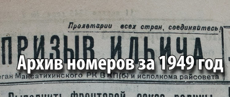 prizyv_ilicha1949