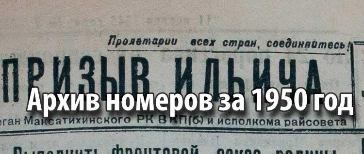 prizyv_ilicha50